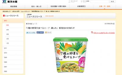 東洋水産、これ1つで1日に必要な野菜の3分の1!お手軽なヘルシースープ発売