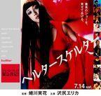 映画「ヘルタースケルター」ジャパン・プレミア決定!沢尻エリカ登壇