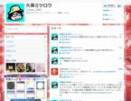 【速報】漫画 「モテキ」の久保ミツロウ 「笑っていいとも!」TV初出演で観客ざわめく!