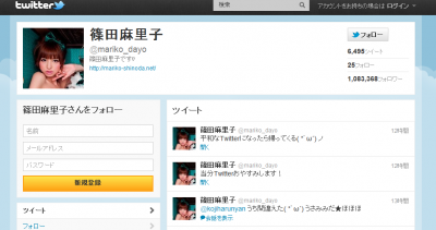 AKB篠田のTwitter休止、メンバーすっぴん公開が原因?