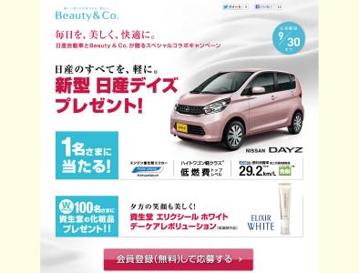 「新型 日産デイズ」が当たる!?日産自動車とBeauty & Co. のスペシャルコラボキャンペーン!!