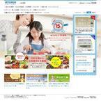 自慢の食材アピールで豪華賞品ゲット! 三菱電機「日本全国ご当地食材大募集!」キャンペーン