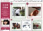 資生堂、「未来椿活動」ウェブサイトを公開