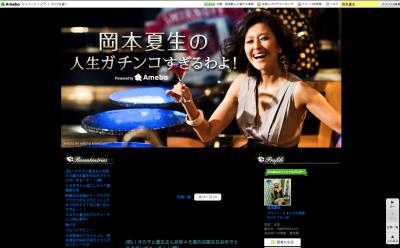「47年の垢落としたい」岡本夏生が生放送で丸刈り!