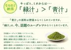 み、緑汁?野菜の栄養だけじゃない!ミドリムシの健康飲料