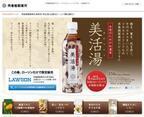 """再春館製薬所、""""和漢茶""""「美活湯」をローソンで限定発売"""
