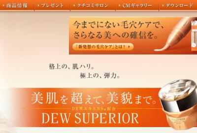 カネボウ化粧品から、初夏の「ジェリー化粧水」新発売