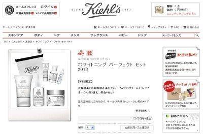 キールズ、「ホワイトニング パーフェクト セット 2013」WEB限定発売