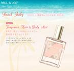 ポール・アンド・ジョー ボーテから、夏のさわやかな香水、限定発売