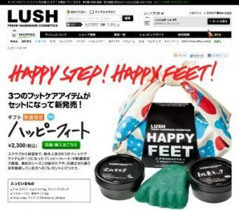 ラッシュ、夏の素足をケアするギフトセット「ハッピーフィート」限定発売