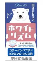 タマノイ酢、キレイサポートドリンク「ホワイトリズム」を発売