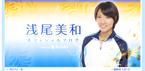 浅尾美和、可憐な振袖姿を披露