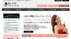 ハイブランドドレスも2900円からの格安レンタル!「おしゃれコンシャス」オープン