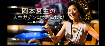 岡本夏生や女性社長ら7人、日本女性のためのクラブを発足