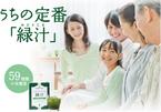 めざましテレビなど多数のメディアで話題の「緑汁」とは!?