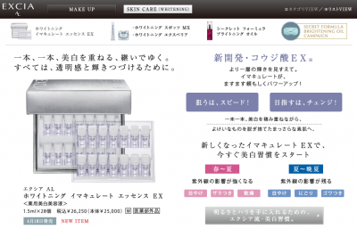 エクシアAL から、美白を作る、便利な「美白美容液」新発売