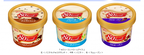 「ダイエット中だけど美味しいアイスが食べたい!」救世主のあの商品がリニューアル
