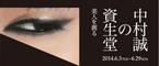 資生堂の広告を手がけた中村誠氏の回顧展in資生堂ギャラリー