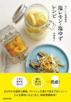 ヘルシーでおいしい「塩麹」よりカンタン新調味料「塩レモン」レシピ本が話題!