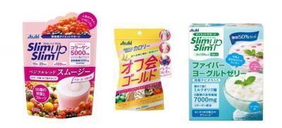 ダイエットサポート食品「スリムアップスリム」ブランドから新商品