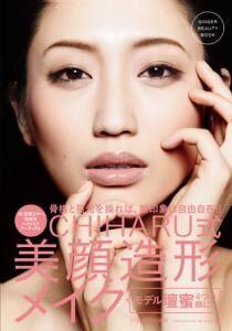 壇蜜さんが「美顔造形」、メイク本表紙に!