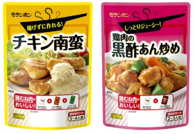 ヘルシーな鶏むね肉を簡単においしく調理「鶏肉メニュー専用調味料」新発売
