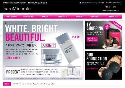 ベアミネラルから、日中用美白美容液「イルミネーティング ホワイト ディフェンス SPF40・PA+++」