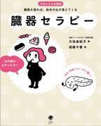 「きれいになる絵本 臓器セラピー」新発売!