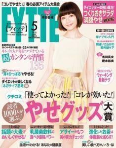 表紙に持田香織!ダイエットに役立つ情報満載の「FYTTE」5月号発売!