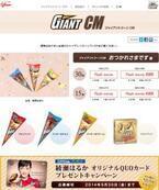 綾瀬はるかが登場する、「ジャイアントコーン」の新しいCMとキャンペーン!