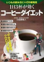 1日3杯飲んでダイエット!ありそうでなかったコーヒーダイエット本が発売