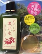 日本オリーブ、発売20周年記念キャンペーンを実施