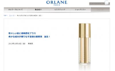 エイジングケアの先駆者【オンラーヌ】より世界最高峰の美容液発売!