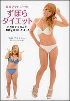 【ベジライフ酵素液】2ヶ月半で-10kg!『浜田ブリトニーのずぼらダイエット』