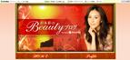 杉本彩さんが絶大な信頼を寄せる美顔器が発売