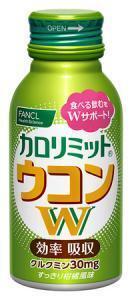ファンケルから「微細吸収型クルクミン」を配合した、新ダイエットドリンク登場!