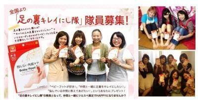 【速報】勤労感謝の日キャンペーン。ベビーフット無料サンプリング