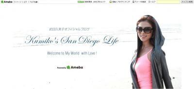 武田久美子のブログが人気!サンディエゴの今を感じて!
