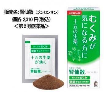 「むくみ」改善!森下仁丹から、生薬エキス製剤を新発売!