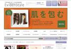 購読無料!美容医療情報季刊紙「EvidenStyle(エビデンスタイル)」