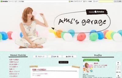 私服が大公開!アイドル菊地亜美のマイブームはこれ!