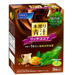 青汁にココアと豆乳をプラスして、ホットでおいしく飲む商品が限定発売