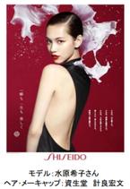 資生堂、2014年新年広告 TVCM/モデルに水原希子さん、楽曲は矢沢永吉さんの「時間よ止まれ」