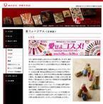 伊勢半本店 紅ミュージアム、「愛せよコスメ! message from KISS ME」開催