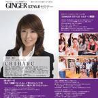 「本気」で美しくなりたい方はチェック!元宝塚の「CHIHARU」と一緒に、美のセミナー開催!