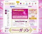 """""""melumoローション""""プレゼントキャンペーン中!美容コミュニティサイト『melumoガーデン』オープン"""