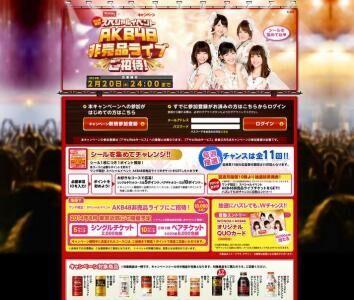 AKB48のチケットをゲットしよう!缶コーヒーブランド「WONDA」のビッグなキャンペーン!