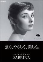 """""""強く、やさしく、美しく"""" グンゼ「SABRINA」リニューアル新発売"""