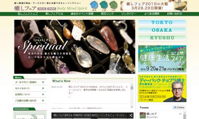 「癒しフェア2015 in大阪」開催