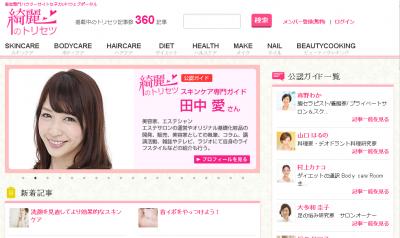 美容のためのハウツーサイト『綺麗のトリセツ』開設!